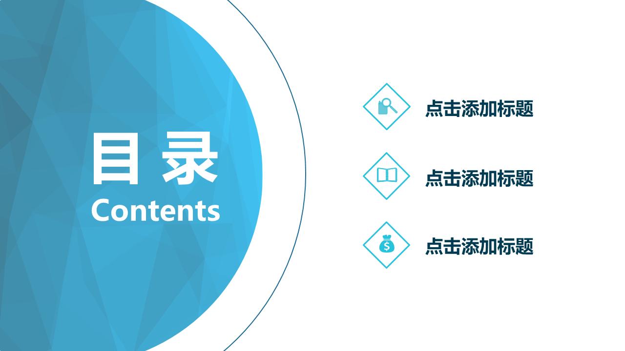 简约大气商务蓝企业培训课件ppt模板图片