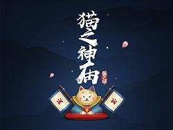 手机输入法-猫之神庙