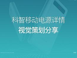 充电宝详情页设计/电商设计