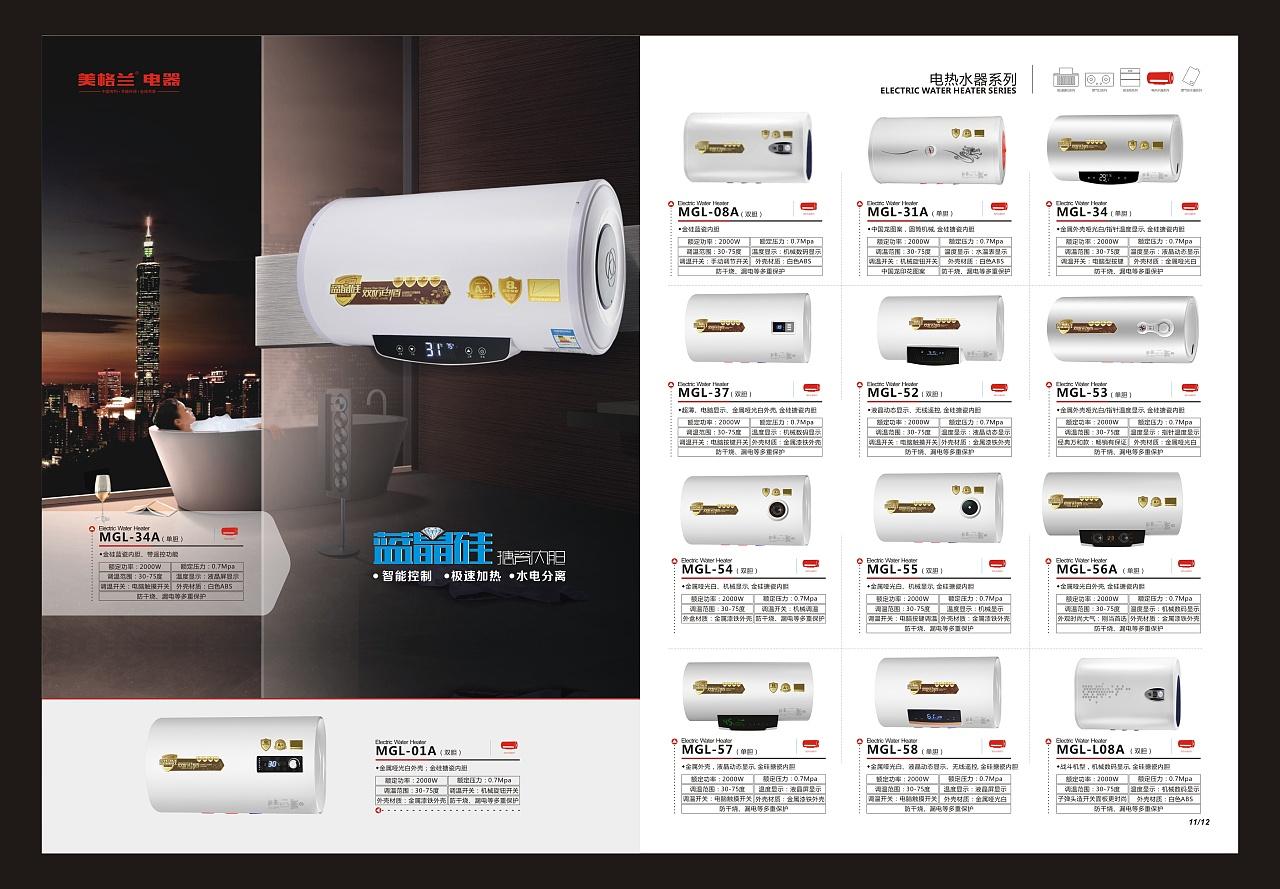 《版式设计》之产品手册图片