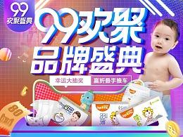 2018婴舒宝99大促欢聚划算首页页面+海报-纸尿裤母婴