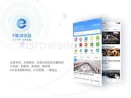 浏览器V2.0版本 重设计