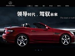 奔驰汽车网站设计