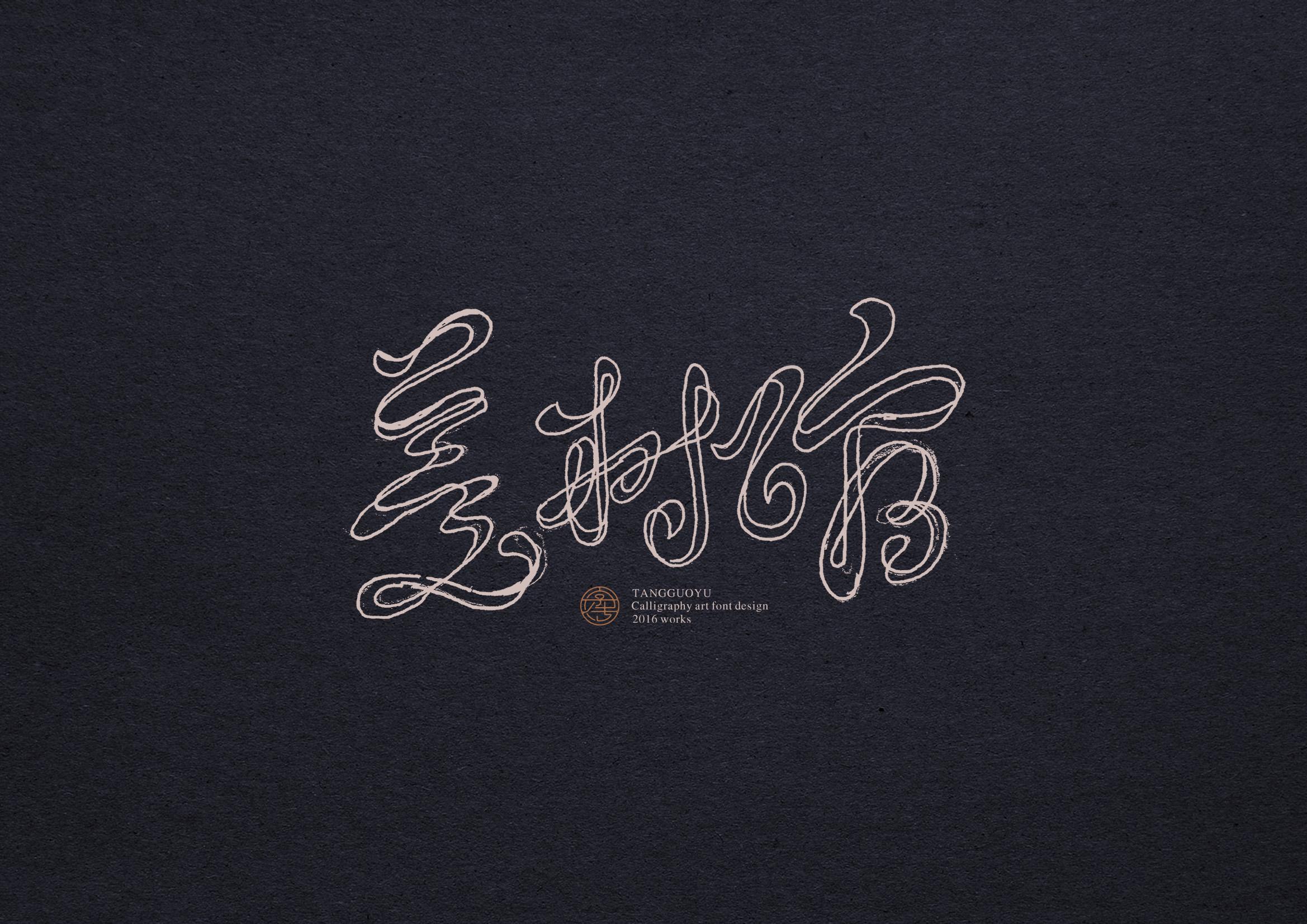 3月份手绘字体(壹)