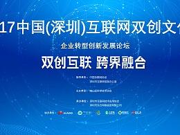 2017中国(深圳)互联网双创文化节