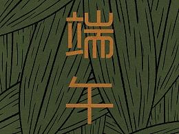 粽子节手绘海报