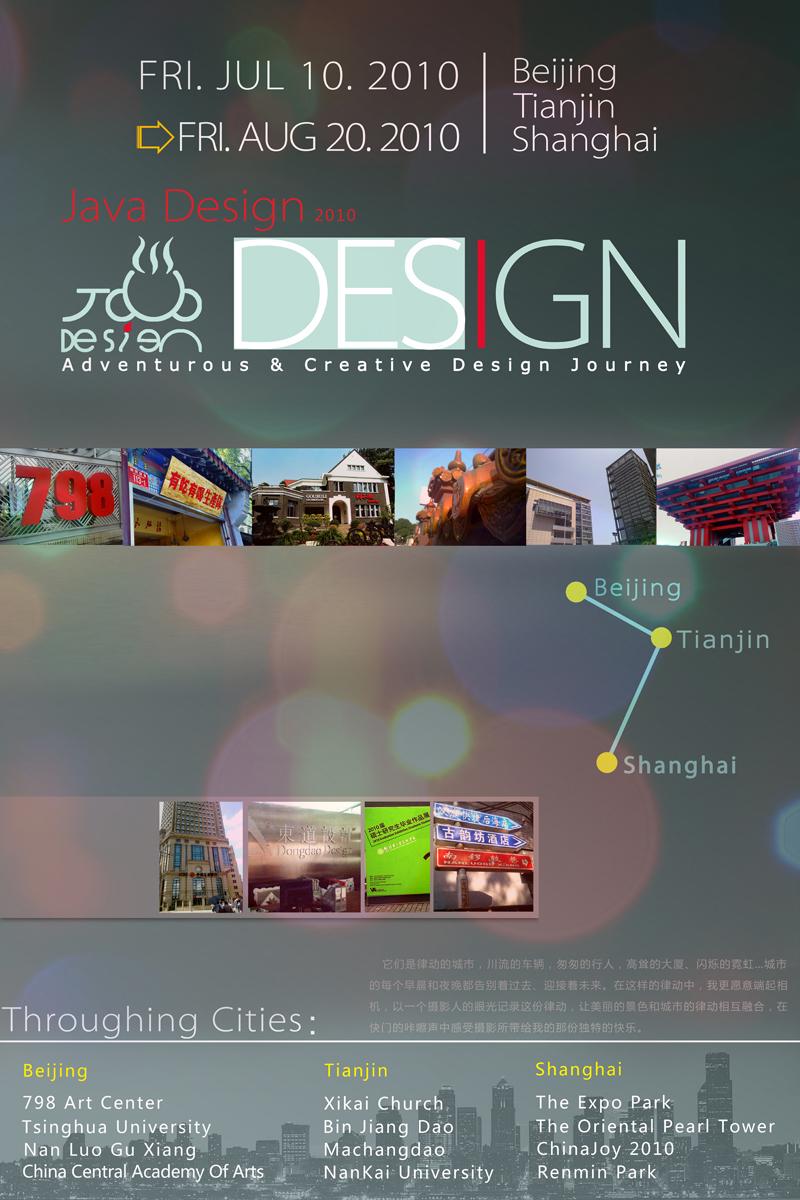 工业设计专业暑期时间考察展板 平面 海报 javadesign图片