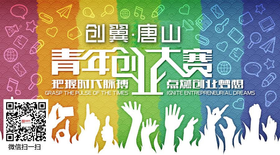 中宣创业大赛青年小海报放朋友圈横幅传h4100w图片