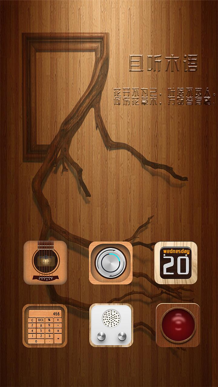 木质图标|ui|图标|安胜浩月 - 原创作品 - 站酷