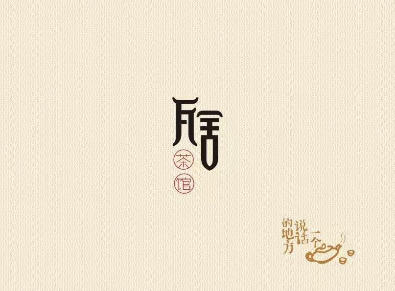大拿品牌设计作品,瓦舍茶馆标志设计|标志|平面|大拿