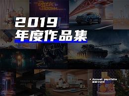2019-年度合集