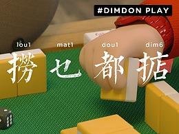 DIMDON PLAY   新春麻将祝福