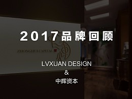 LVXUAN DESIGN 2017品牌回顾之【中辉资本品牌设计】