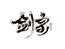 毛筆字集#勤補拙#<36>