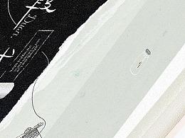 堇色IVY三册书封设计——三段式/再见北威州/韶光岛屿