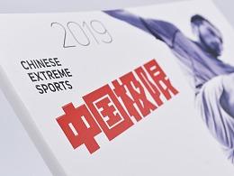 2019中国极限画册设计
