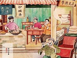 手绘潮汕民国老街——潮味天下