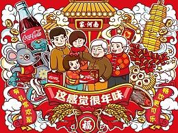 可口可乐2020新年形象:河南年,很年味!