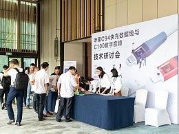 活动拍摄丨2018深圳Apple MFi技术研讨会