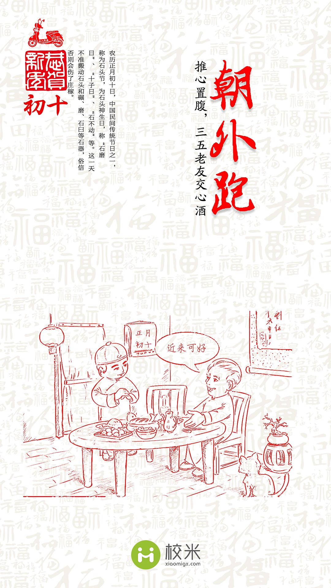 春节初一到十五推广图