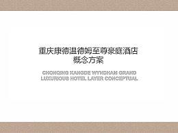 温德姆至尊豪庭酒店 软装设计方案