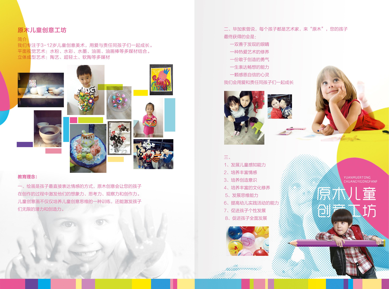 创意工坊宣传折页设计图片