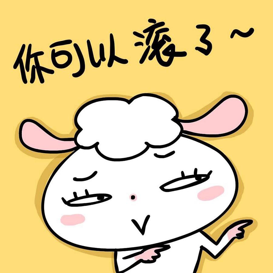 球包羊系列GIF表情。欢迎v表情我下载微信表情可爱给大全女生包图片男发表情的图片