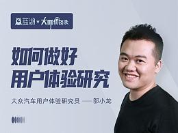 【蓝湖大咖访谈】大众汽车用户体验研究员邬小龙:如何做好用户体验研究?