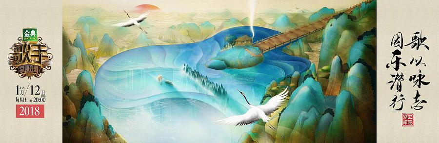查看《#心间的音乐# 湖南卫视《歌手》概念海报》原图,原图尺寸:2048x666