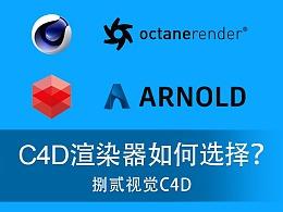 C4D渲染器该怎么选择?