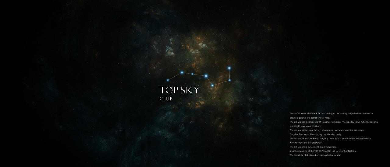 七星图的摆放_TOP SKY CLUB LOGO 设计提案4|平面|标志|王猛Will - 原创作品 - 站酷 (ZCOOL)