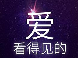 H5-2017-看得见的爱(sample)