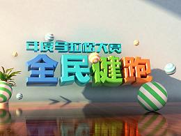 3D字体活动BANNER——玩世不恭做设计
