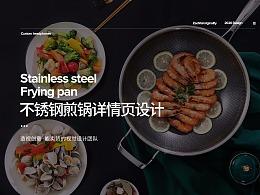 造视创意-不锈钢煎锅详情页设计
