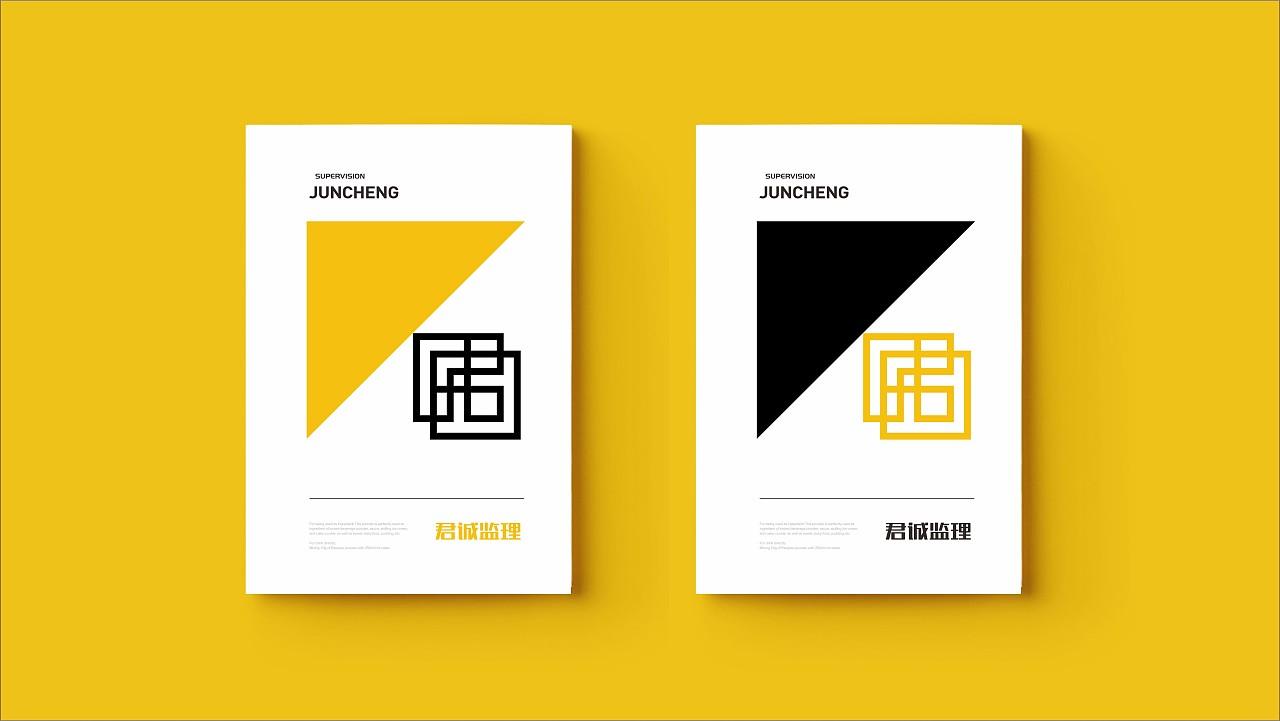 符史屹品牌设计顾问/君诚v顾问常见形象设计室内设计中品牌房间汉字和英文图片