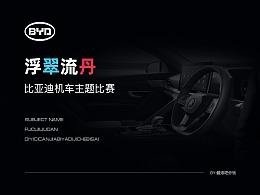 浮翠流丹-比亚迪车机主题设计大赛