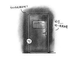 【修仙日记】哔哔哔哔 短篇漫画