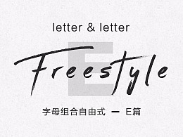 字母组合freestyle(E篇)