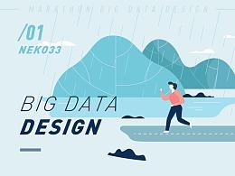 近期大数据设计