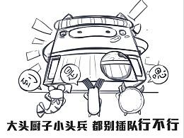 <<等烤饼>>快销餐饮连锁 IP形象设定 手绘插画线稿 1.0