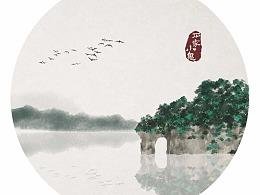 桂林山水甲天下——水墨中国风插画·象鼻山