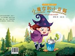 儿童绘本《小魔女》系列已出版