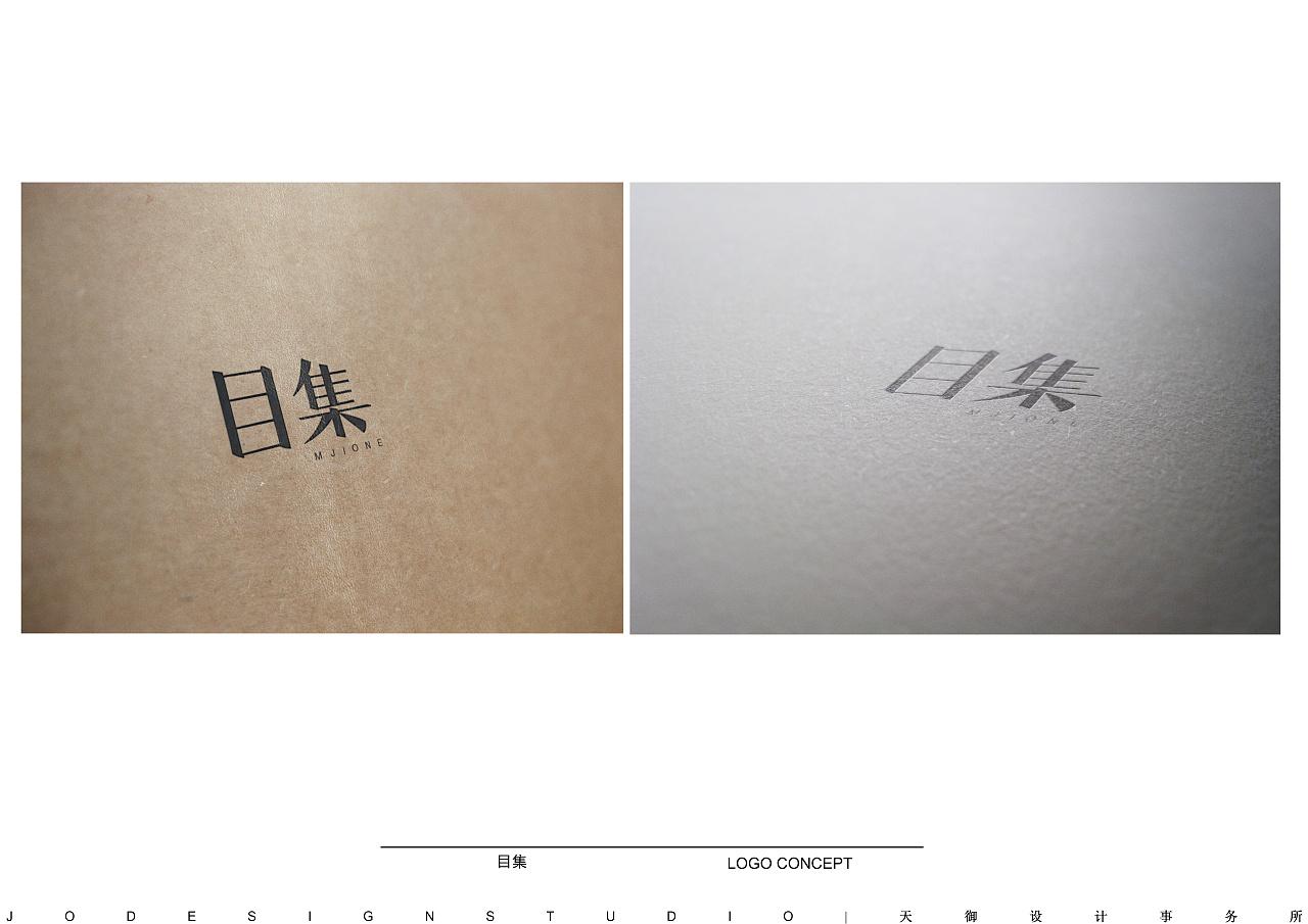 目集 服装店logo图片