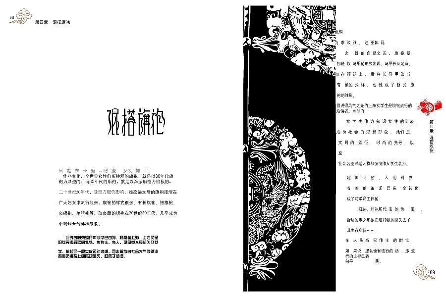 原创作品:书籍房屋装祯设计排版设计七旗袍一层楼字形设计图片