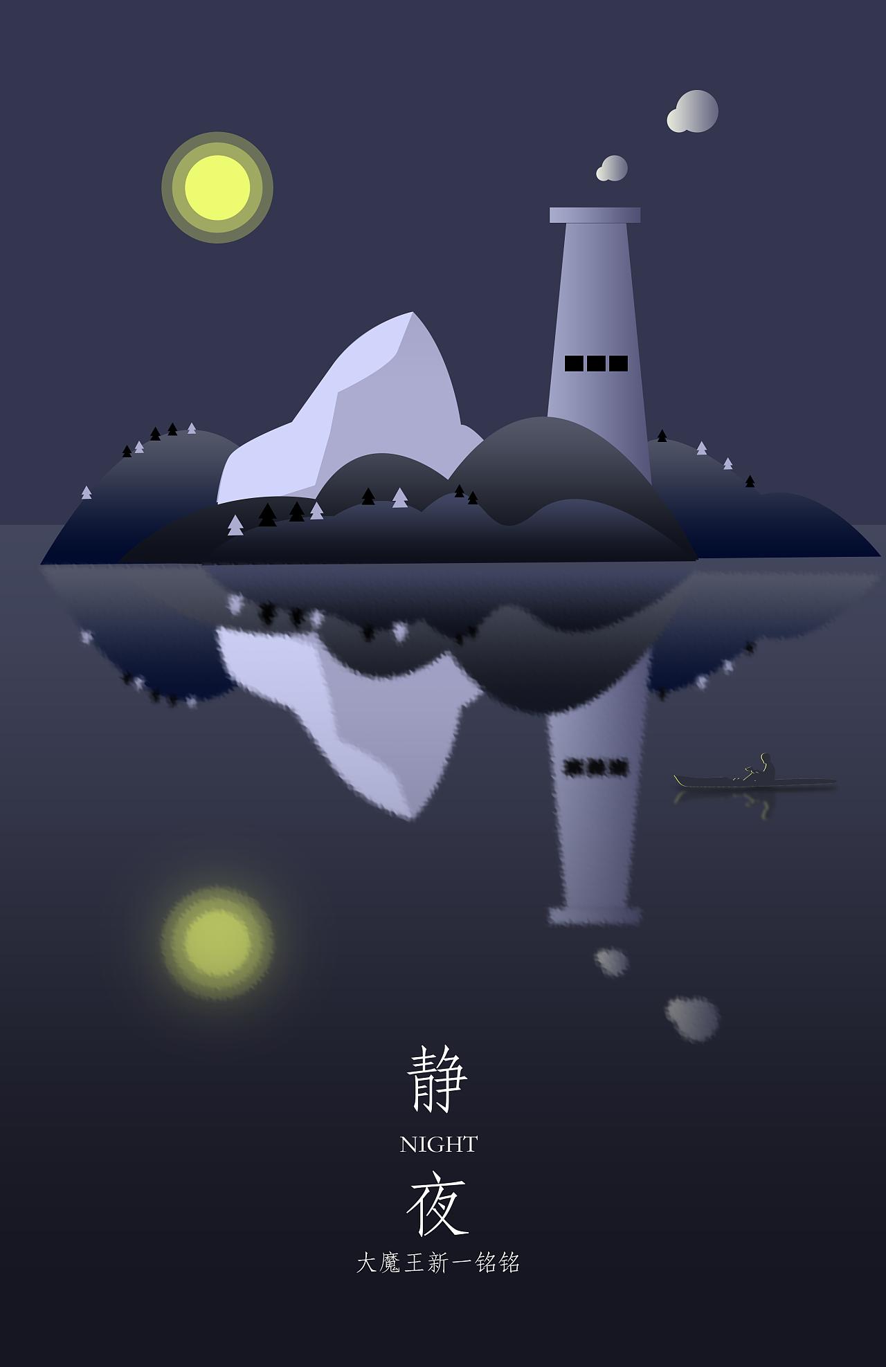 静夜诗|UI|APP界面|大魔王新一 - 临摹作品 - 站