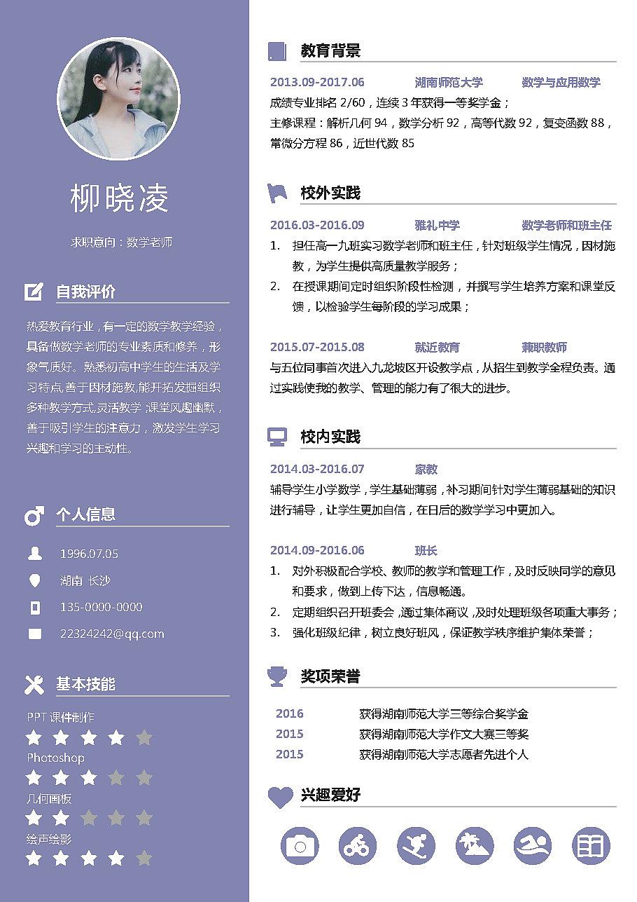 扁平化简历v简历 平面 其他平面 NiUONG-原创幼儿园室内设装修设计图片