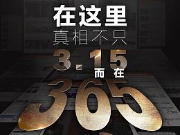 一年一度315——消费者权益日