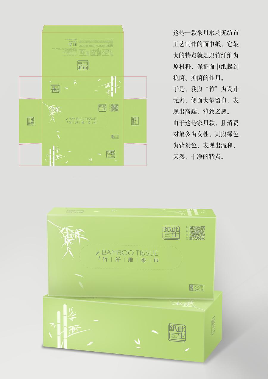 竹纤维面巾纸——包装设计图片