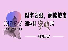 """【SUSAS学院】潮字社""""字眼""""展作品征集开启!"""