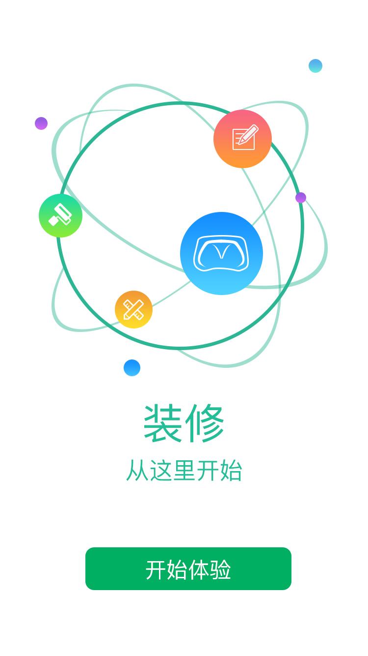 app装修部分|移动设备\/APP界面|GUI|笑逐梦 - 原